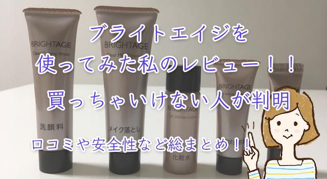 ブライトエイジ辛口の口コミの真相【買っちゃだめな人とは?】